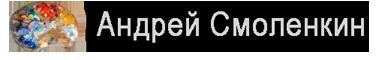 Сайт молодого художника Андрея Смоленкина. Магнитогорск