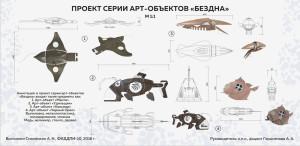 Вдохновленный стимпанком и атомпанком арт-объект «Удильщик»